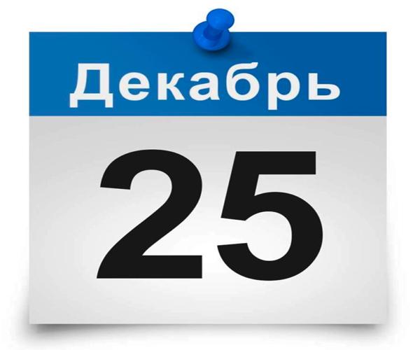 25 декабря 2020 г. мы работаем (без обеда) с 9:00 до 15:00